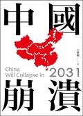 (二手書)2031中國崩潰