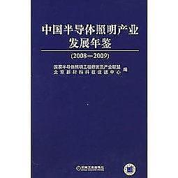 簡體書-十日到貨 R3Y【中國半導體照明產業發展年鑒(2008-2009)】 9787111264576 機械工業出版