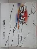 【書寶二手書T4/兩性關係_ISQ】男與女_陳寶蓮, 渡邊淳一