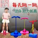 跳跳球成人兒童蹦蹦球小孩跳減肥運動健身感統訓練長高器材非玩具快速出貨