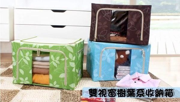 米菈生活館【A03】雙開雙透明視窗牛津布66公升收納箱 衣物棉被 置物箱 居家收納 造型收納箱