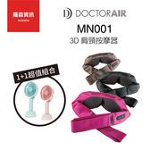 【贈手持風扇】DOCTORAIR MN-001 MN001 肩頸按摩器 無線肩頸按摩器 內建電池 按摩 咖啡 黑 桃粉