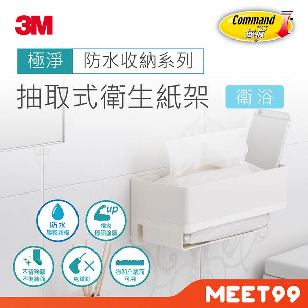 【3M】無痕 極淨防水收納系列 抽取式衛生紙架