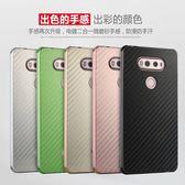 LG G5 菱格紋 鋁合金質感邊框 碳纖維紋 卡夢紋背板 手機殼 四角矽膠防摔殼 金屬拉絲殼