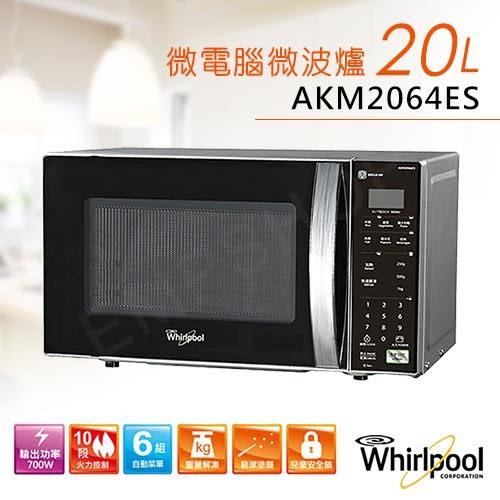 下殺【惠而浦Whirlpool】20L微電腦微波爐 AKM2064ES