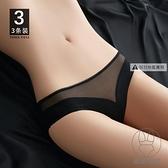 3條 內褲女純棉抗菌性感透氣舒適系低腰三角透明性惑短褲頭【貼身日記】