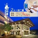 【日月潭】瑞居渡假飯店-2人一泊二食住宿券(活動)