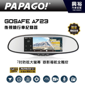 【PAPAGO】GoSafe A723 GPS後視鏡型行車記錄器 *7吋螢幕 / 聲控衛星導航模式 (公司貨