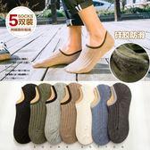襪子男短襪潮短筒薄款夏季防臭吸汗硅膠防滑隱形襪透氣船襪
