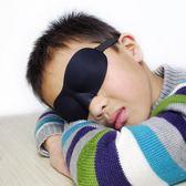 舒耳客兒童眼罩遮光睡眠透氣午睡睡覺專用男女卡通嬰兒寶寶護眼罩   電購3C