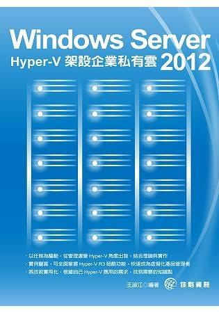 Windows Serve 2012 Hyper V2012架設企業私有雲