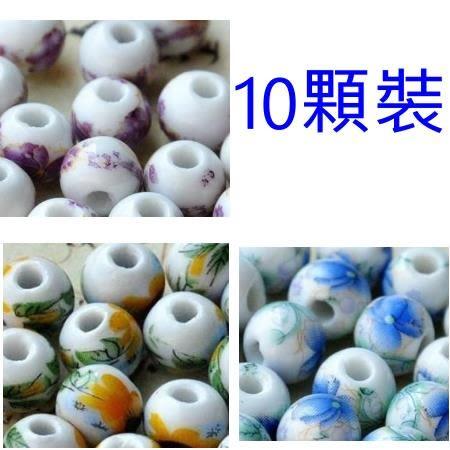 (每包10顆)大孔10mm貼花印花陶瓷珠批發 ~ 中國結耳環項鍊手鍊DIY材料自己潘朵拉
