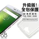E68精品館 輕薄透 手機殼 TWM Taiwan Amazing X3S 軟殼 保護套 清水套 手機套 透明殼 矽膠套