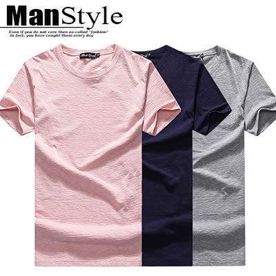 任選2件699T恤韓版純色素面質感紋理圓領短袖T恤上衣男裝【01B7650】