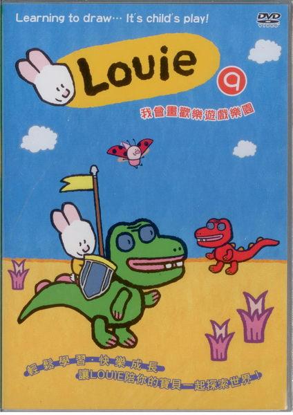Louie Vol.9 我會畫歡樂遊戲樂園 DVD