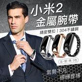 《小米手環2專用金屬腕帶》 小米腕帶 金屬腕帶 替換腕帶 手環腕帶 腕帶【AB963】