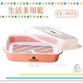 【九元生活百貨】翰庭 CK-8501 生活多用籃 瀝水盤 杯架 托盤 杯盤架