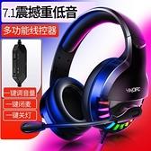 耳罩式耳機 YINDIAO/銀雕 Q2 7.1USB聲道電腦專用頭戴式耳機游戲電競吃雞耳麥