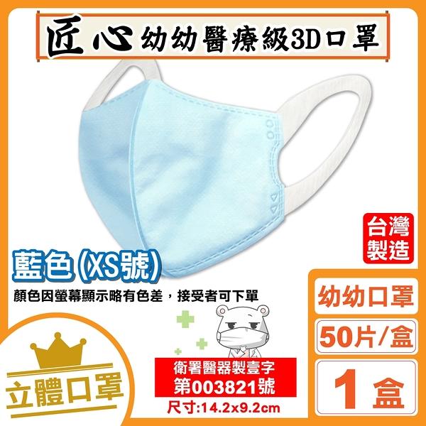 匠心 兒童3D醫療口罩 (XS號) (藍色) 50入/盒 (台灣製造 CNS14774) 專品藥局【2017282】