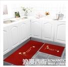 廚房地墊防滑防油防水吸水地毯衛浴家用進門口腳墊子長條耐臟定制 浪漫西街