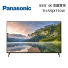 【結帳再折+分期0利率】Panasonic 國際牌 55吋 55JX750W 4K安卓聯網電視 TH-55JX750W 台灣公司貨