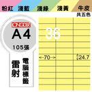 longder 龍德 電腦標籤紙 36格...