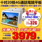現貨!臺灣品牌10吋4G上網電話高階20核視網膜面板3G/32G最新OPAD平板電競3D台南洋宏一年保大量配合