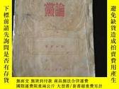 二手書博民逛書店50初版罕見論黨Y1240 劉少奇 新華書店 出版1950
