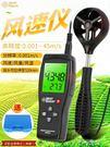 測風儀-希瑪風速儀風速計測風儀風量測試測量儀高精度手持式熱敏式傳感器  東川崎町