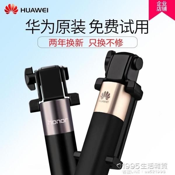 華為自拍桿手機通用蘋果6s nova2s榮耀8 p9 mate9 v9拍照神器p10【精品百貨】
