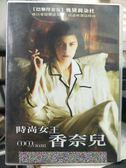 挖寶二手片-Y17-102-正版DVD-電影【時尚女王 香奈兒】-奧黛莉朵杜 亞利山卓尼維拉