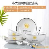 碗碟套裝家用陶瓷北歐網紅創意餐具日式盤子【勇敢者】
