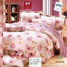 鴻宇寢飾~幻紫和風7 件式雙人床罩組.100% 美國棉 .雙人加大(6*6.2尺)