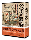 公司與幕府:荷蘭東印度公司如何融入東亞秩序,台灣如何織入全球的網【城邦讀書花園】