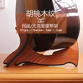 木吉他的架子 尤克里里 地架 琴架 立式 支架 放置 木質 放小民謠 設計師生活 NMS