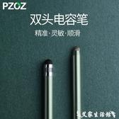 PZOZ手機電容筆硅膠頭觸控觸屏筆安卓蘋果通用iPad平板電腦繪畫導電布細頭