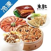 朱記牛來運轉鴻運年菜組/套【愛買冷凍】