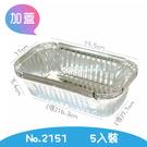 5入鋁箔加蓋方盒NO.2151_鋁箔容器/免洗餐具