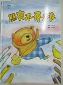 【書寶二手書T2/少年童書_DS4】熊寶不再害羞_曾琤 (幼兒教育)