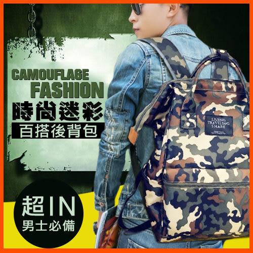 型男必備 韓版 日本 原宿 時尚 迷彩 後背包 男背包 非側背包 潮流 個性 雙肩 書包 登山