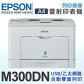 Epson WorkForce AL-M300DN 黑白雷射網路印表機 /適用 S050691