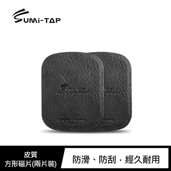 Sumi-TAP 皮質方形磁片(兩片裝) 防滑 防刮 須搭配 Sumi-TAP 車用黏貼式磁吸支架使用