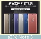 紅米 Note 3 電鍍鏡面皮套 側翻皮套 半透明 支架 免翻蓋 包邊 皮套 時尚簡約 保護套 手機殼