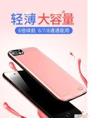 蘋果6s/7P背夾行動電源8超薄iphone7電池6plus專用手機殼器X/XS小巧便攜sp 韓慕精品