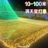 led小彩燈閃燈串燈滿天星戶外防水七彩變色星星燈樹燈霓虹燈裝飾 現貨快出