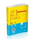 21 DAYS 秒速解決國文(初等、五等、各類相關考試適用)