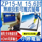 【免運+3期零利率】全新 贈可立皮套ZP15-M 15.6吋 無線投影 可攜式螢幕 1080P Switch PS4