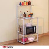 【RICHOME】超實用電器廚房架白橡色