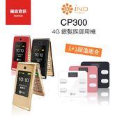 【贈藍芽體重計】INO CP300 4G LINE FB 老人機 長輩機 摺疊手機 小摺機 手機 雙螢幕 紅 金 黑