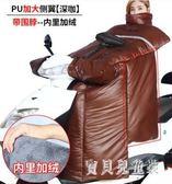 PU皮機車擋風被 保暖秋冬加厚加絨防風電瓶自行車擋風罩 BF12566『寶貝兒童裝』